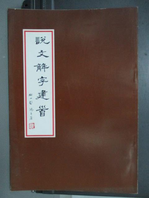 【書寶二手書T1/藝術_QDE】說文解字建首_彭鴻_民80