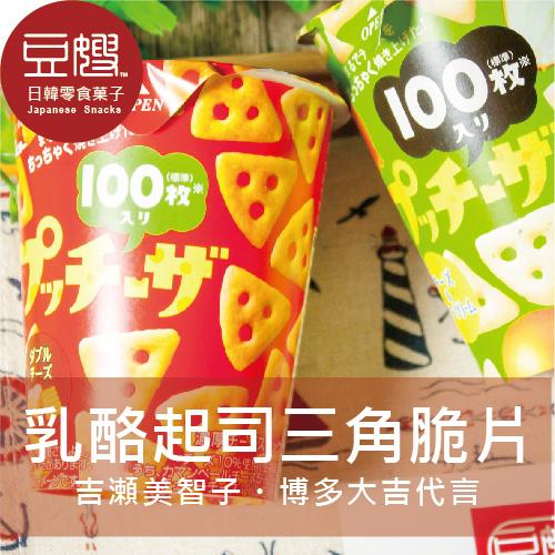 【豆嫂】日本零食Glico 起司三角脆片(濃厚起司/起司洋蔥)