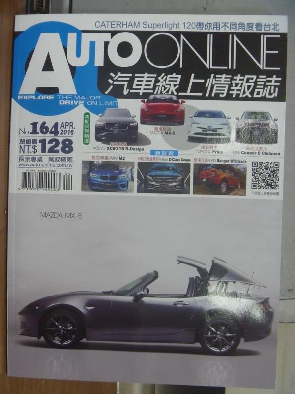 【書寶二手書T1/雜誌期刊_PKW】Auto Online汽車線上情報誌_2016/4_日內瓦車展勁車直擊