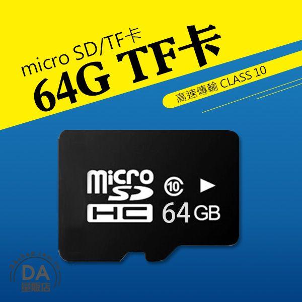 《DA量販店》micro SD TF 記憶卡 Class10 64G 手機 相機(V50-1385)