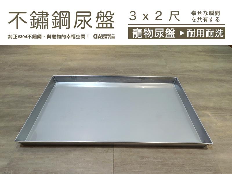 免運♞空間特工♞304不鏽鋼(3尺x2尺)尿盤 底盤 便盆 白鐵尿盤 寵物 狗籠 狗盤