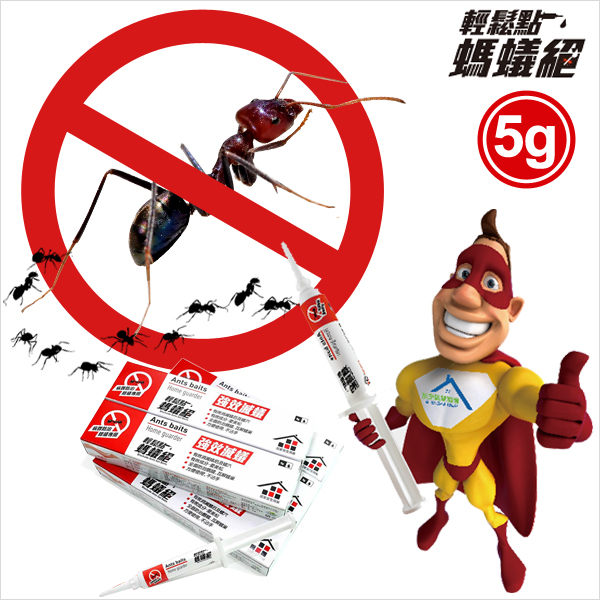 E&J【EN9007】免運費,輕鬆點螞蟻絕 5g (5入)愛美松1%凝膠餌劑 點一點絕對有效,殺蟲劑/螞蟻藥/蟑螂