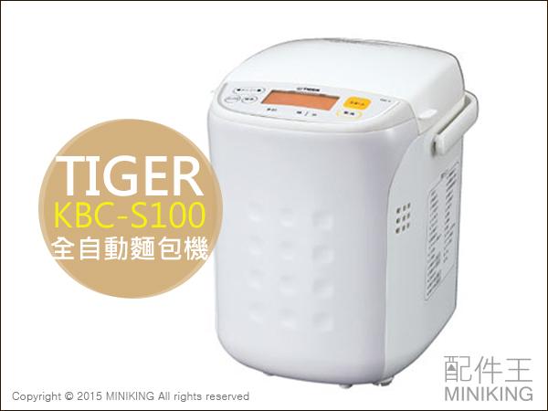 【配件王】日本代購 虎牌 TIGER KBC-S100 全自動IH家用麵包機 1斤型 另售 SD-BMT1001