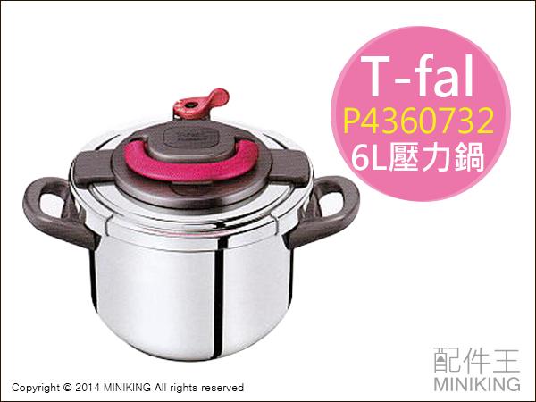 【配件王】 日本代購 空運 T-fal 6L P4360732 壓力鍋 6L壓力鍋 另售Panasonic SR-P37 壓力鍋