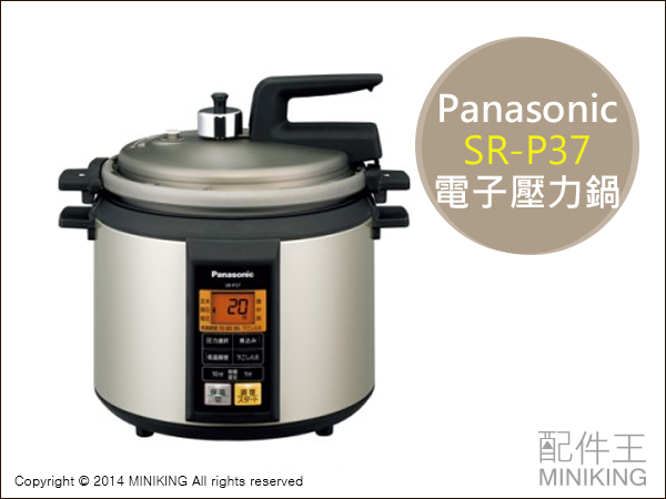 【配件王】 日本代購 空運 Panasonic SR-P37壓力鍋 電子壓力鍋 3.7L壓力鍋 另售AQDA55