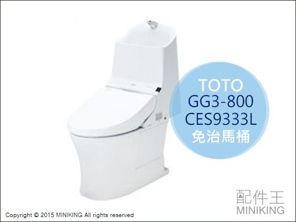 【配件王】日本代購 TOTO GG3-800 CES9333L 脫臭 附洗手台 免治馬桶 免治沖洗馬桶 馬桶 另 馬桶座