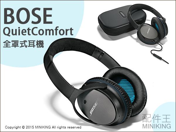 【配件王】日本代購 Bose QuietComfort 25 最新款 舒適 Bose音響技術 支援蘋果 精巧設計 高音質
