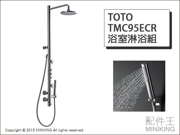 【配件王】日本代購 TOTO TMC95ECR 浴室用 蓮蓬頭 水龍頭 高階 淋浴花灑組 節能 省水 安全防高溫