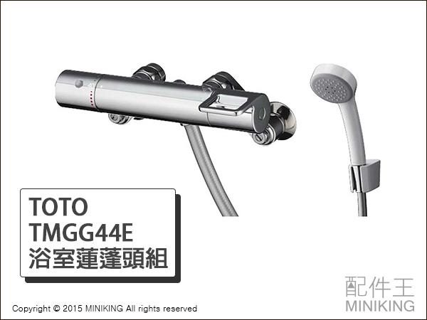 【配件王】日本代購 TOTO TMGG44E 浴室用 蓮蓬頭組 可溫控 水龍頭 蓮蓬頭 節能 安全防高溫