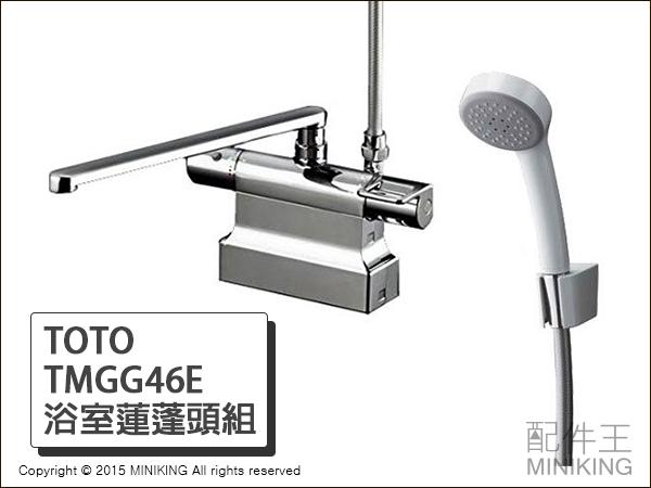 【配件王】日本代購 TOTO TMGG46E 浴室用 蓮蓬頭組 可溫控 水龍頭 蓮蓬頭 節能 省水