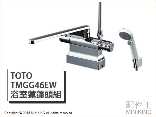 【配件王】日本代購 TOTO TMGG46EW 浴室用 蓮蓬頭組 可溫控 水龍頭 蓮蓬頭 節能 適用熱水 冷水