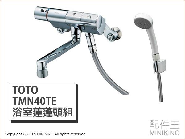 【配件王】日本代購 TOTO TMN40TE 浴室用 溫控 水龍頭 蓮蓬頭 省水 另售 TMGG40E
