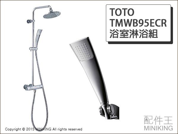 【配件王】日本代購 TOTO TMWB95ECR 浴室用 蓮蓬頭 水龍頭 高階 淋浴花灑組 節能 省水 安全防高溫