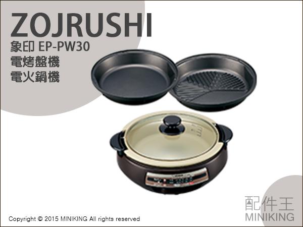 【配件王】日本代購 ZOJRUSHI 象印 EP-PW30 電烤盤機 鐵板機 電火鍋機 土鍋 火鍋 壽喜燒 一台三用