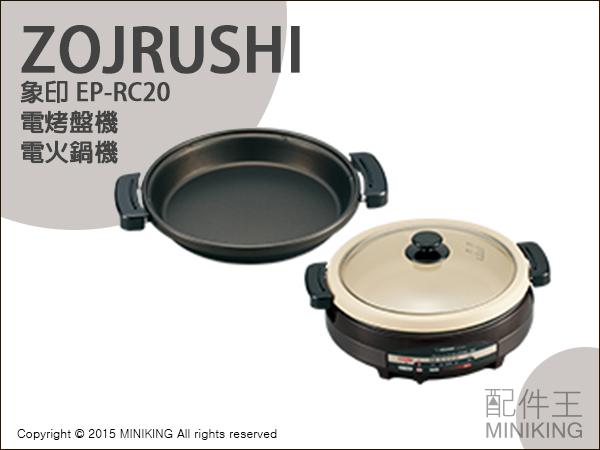 【配件王】日本代購 ZOJRUSHI 象印 EP-RC20 電烤盤機 鐵板機 電火鍋機 土鍋 火鍋 另 EF-VF40 烤魚機