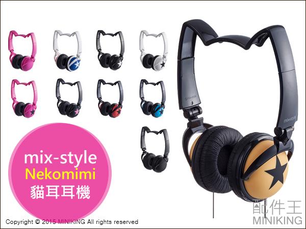 【配件王】日本代購 mix style Nekomimi headphone 貓耳造型 耳機 貓咪
