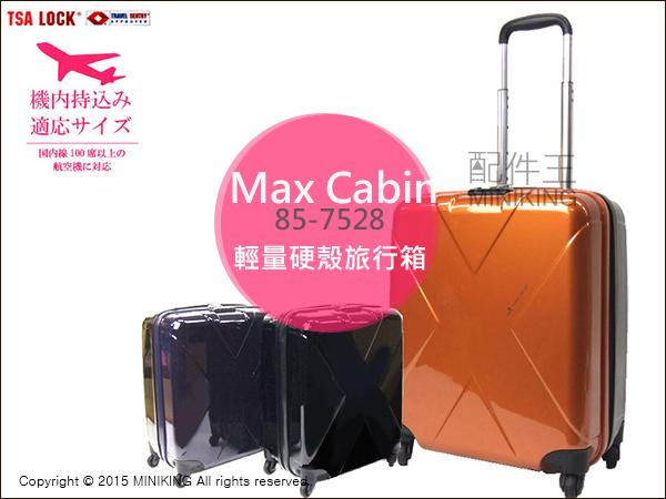 【配件王】 日本代購 max cabin 85-7528 輕量旅行箱  行李箱 40L TSA海關鎖 輕便耐用 四段提把