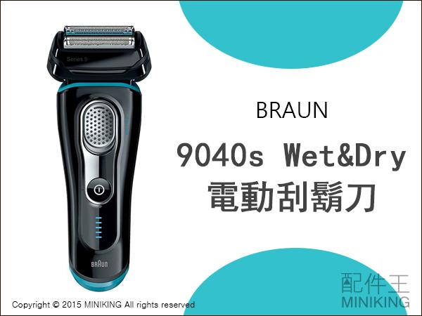 【配件王】日本代購 德國百靈 BRAUN Series 9 9040s Wet&Dry 電動刮鬍刀 乾濕兩用 電鬍刀