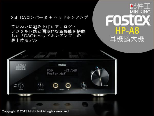 ∥配件王∥日本 FOSTEX HP-A8 USB DAC/耳機擴大機 支援DSD播放 支援光纖/同軸/AES/EBU