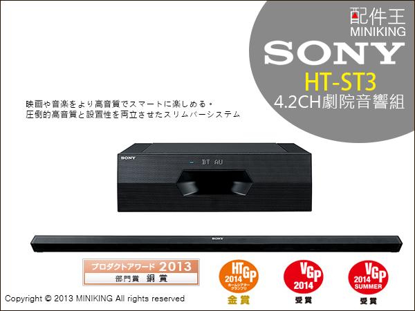 ∥配件王∥日本代購 附中說 SONY HT-ST3 環繞家庭劇院組 智能高音質音響 超薄型省空間