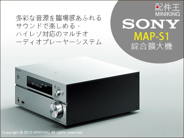∥配件王∥ SONY MAP-S1 高音質 多功能 音樂撥放 擴大機 CD MP3 USB DSD 藍牙 Bluetooth NFC