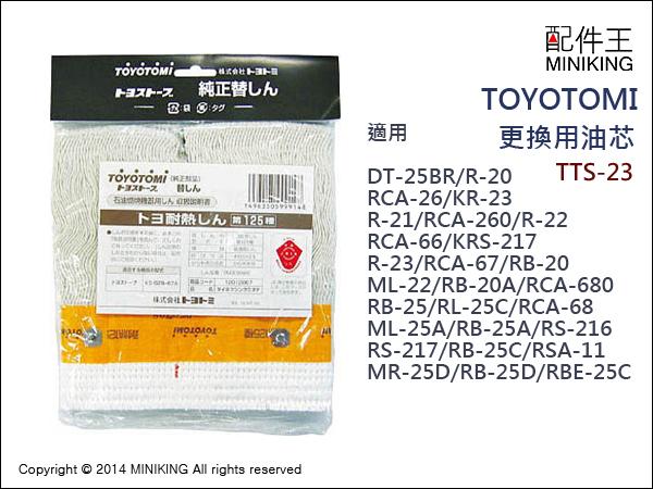 ∥配件王∥日本代購 免運 TOYOTOMI 煤油暖爐 TTS-23更換用油芯 適用 RB-25D/RB-25E