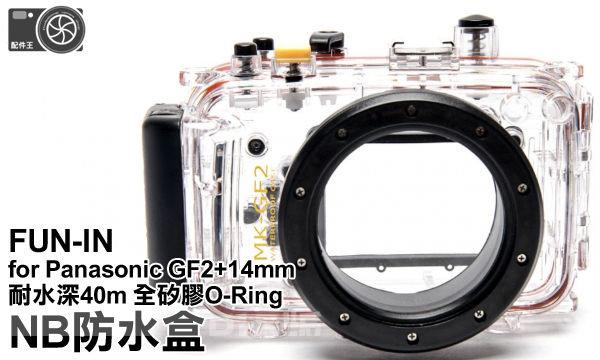 ∥配件王∥NB 相機潛水盒 PANASONIC GF2 +14mm 餅乾鏡專用 微單眼 潛水殼 防水殼 浮潛 防水袋