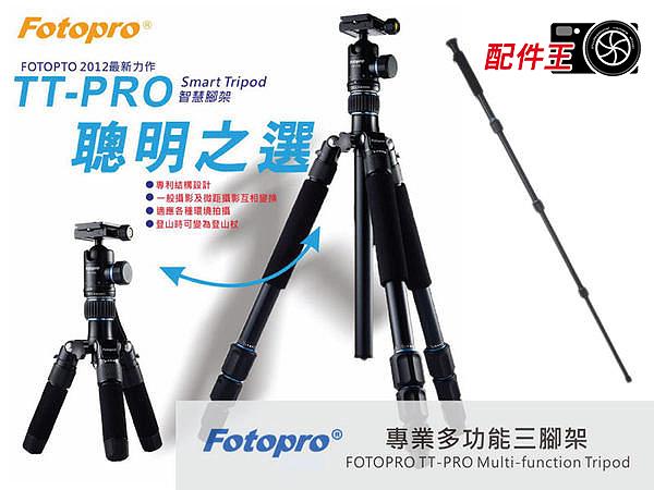 ∥配件王∥ Fotopro TT-Pro SMART智慧腳架 TTPRO 可變 MINIPRO 槍架 單腳架 登山杖