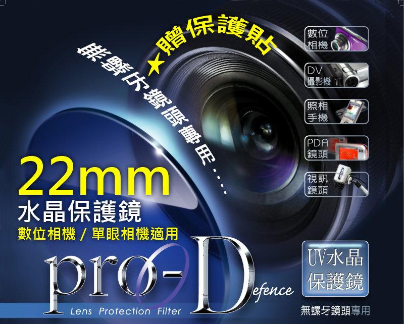 ∥配件王∥PRO-D UV 22mm 水晶保護鏡 適用 CANON S100 CASIO Z400 COOLPIX S700 IXUS 230 S620 P5100