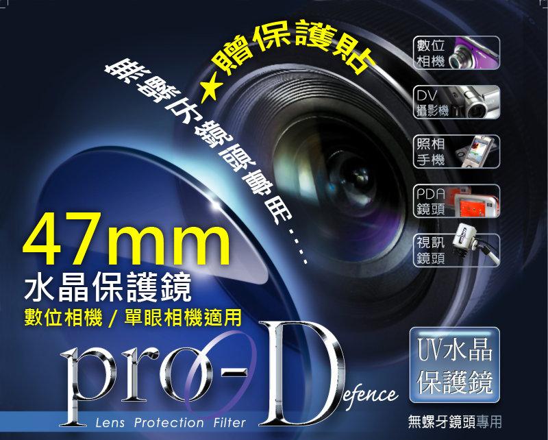 ∥配件王∥PRO-D UV 47mm 水晶保護鏡 適用 CANON SX40 SX30 L120 P510 另售 20MM 24MM 28MM 34MM 免費施工