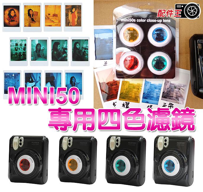 【配件王】FUJIFILM INSTAX MINI50 MINI 50s 拍立得用 四色濾鏡 非MINI25 8S 90