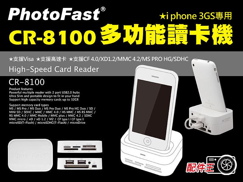 ∥配件王∥PhotoFast CR-8100 多功能讀卡機 i phone 3GS專用 cr 8100 支援Visa 高速卡 SDHC