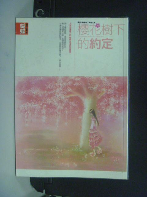 【書寶二手書T3/言情小說_KFQ】櫻花樹下的約定_蝴蝶