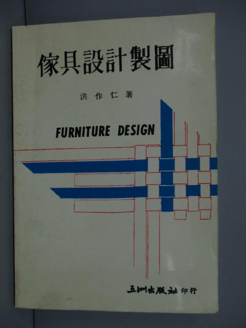 【書寶二手書T1/設計_MRJ】傢俱設計製圖_洪作仁