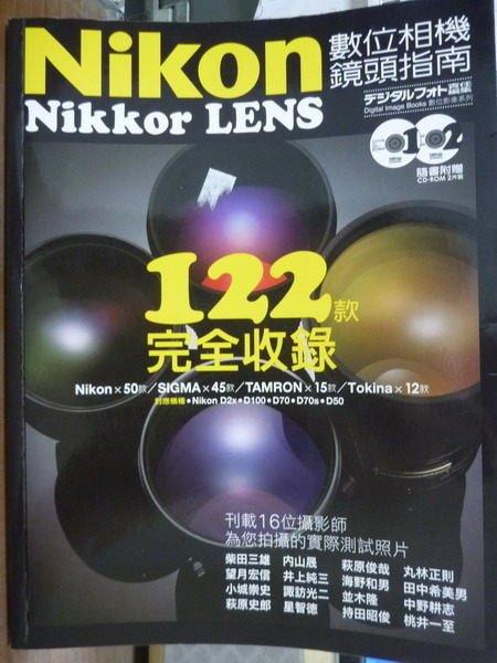 【書寶二手書T6/攝影_PPS】Nikon Nikkor LENS數位相機鏡頭指南_柴田三雄_無光碟