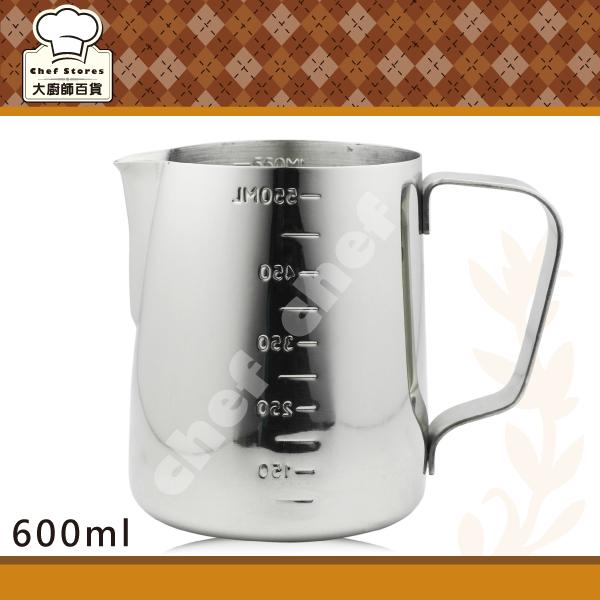 寶馬牌咖啡奶泡刻度拉花杯600ml測量杯-大廚師百貨