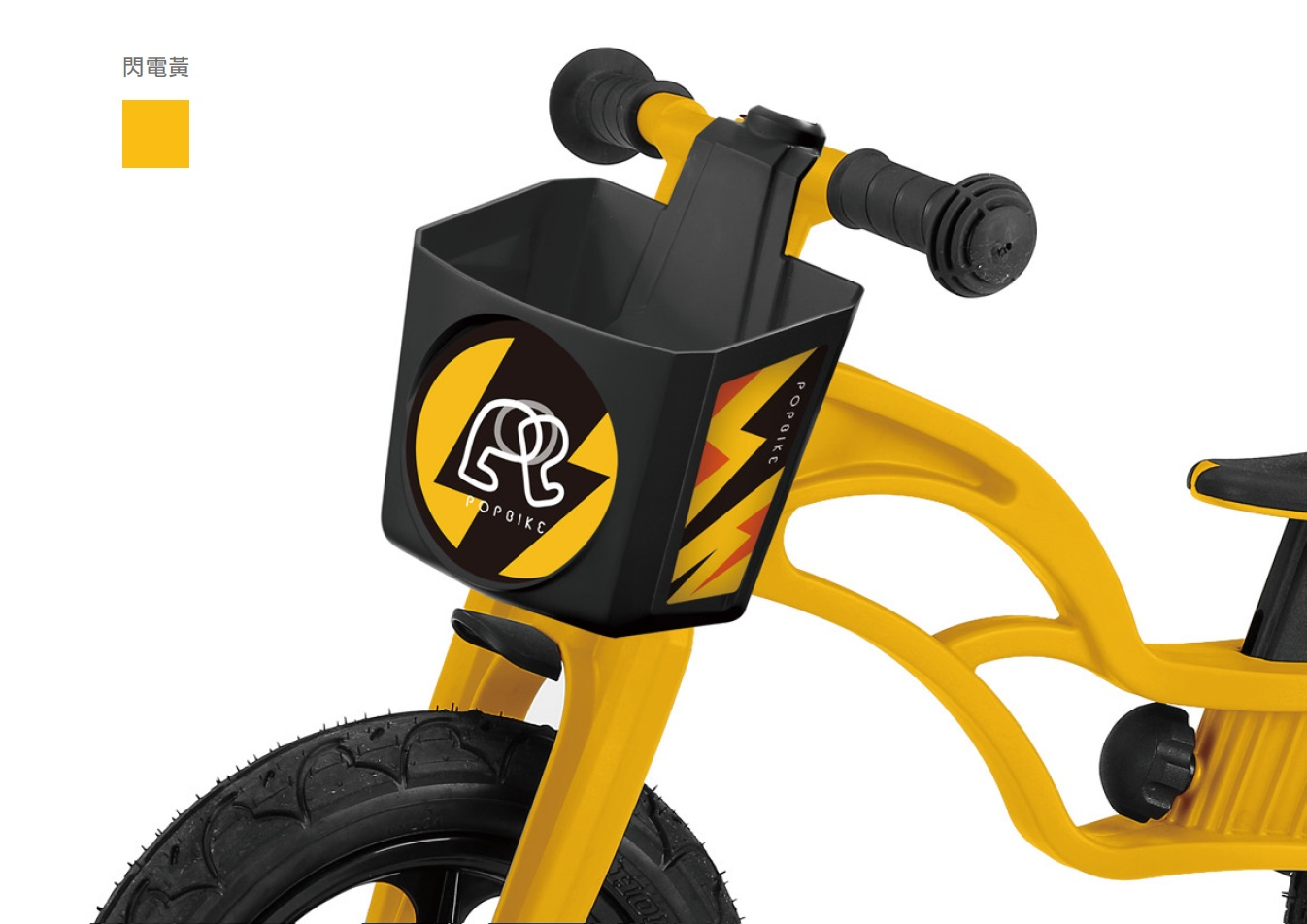 POPBIKE 兒童滑步車/平衡車/學步車/ - 配件 車籃 (閃電黃)