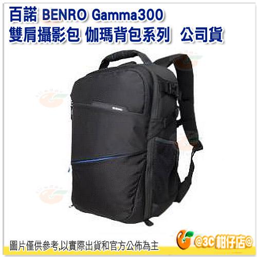 百諾 BENRO Gamma 300 雙肩攝影包 伽瑪背包系列 公司貨 雙肩 相機包 攝影包 舒適