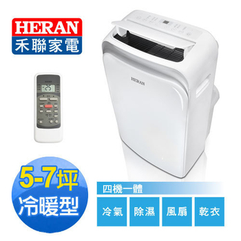 HERAN 禾聯 5-7坪冷暖型 移動式空調 HPA-36MH 全機三年保固 冷氣/除濕/風扇/乾衣 四機合一 移動式冷氣