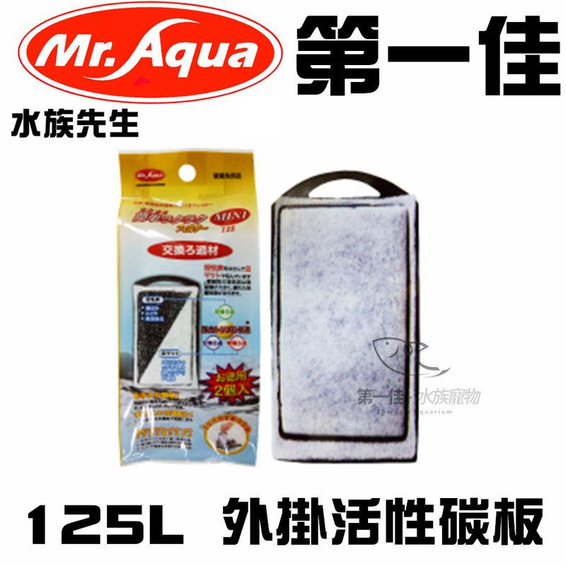 [第一佳水族寵物] 台灣水族先生Mr.AQUA 外掛活性碳板125L(2入)