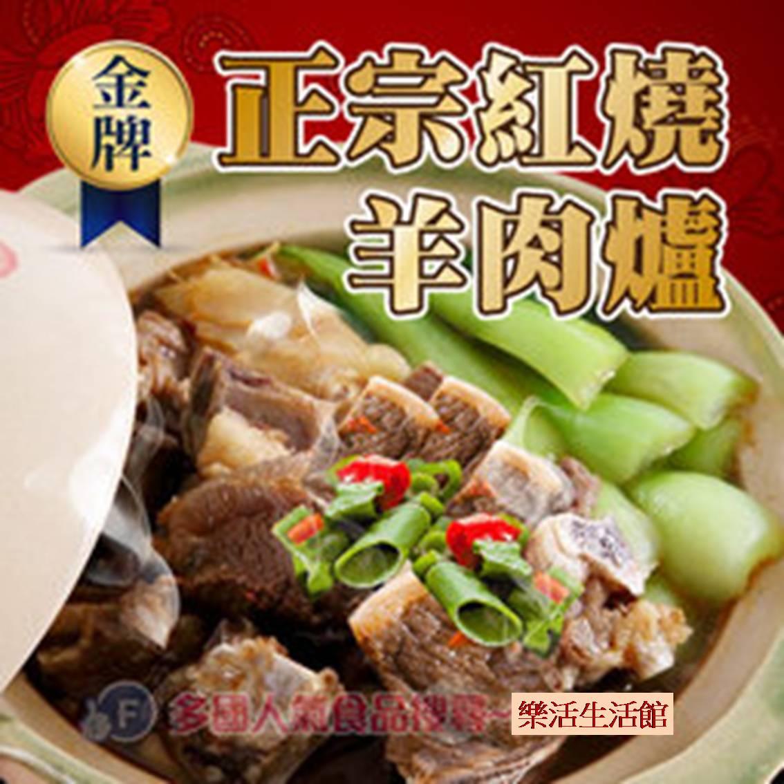 元進莊紅棗人蔘烏骨雞湯【樂活生活館】