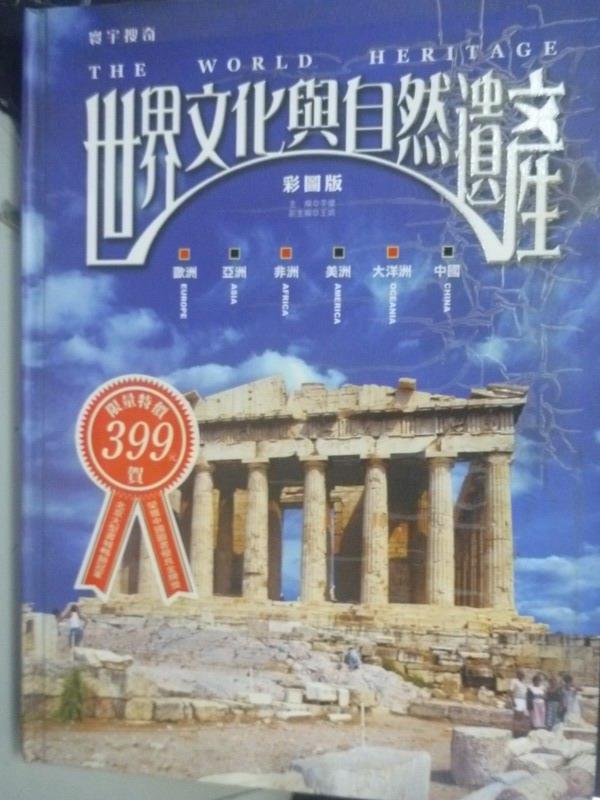 【書寶二手書T1/地理_ZDL】世界文化與自然遺產_原價899_李偉