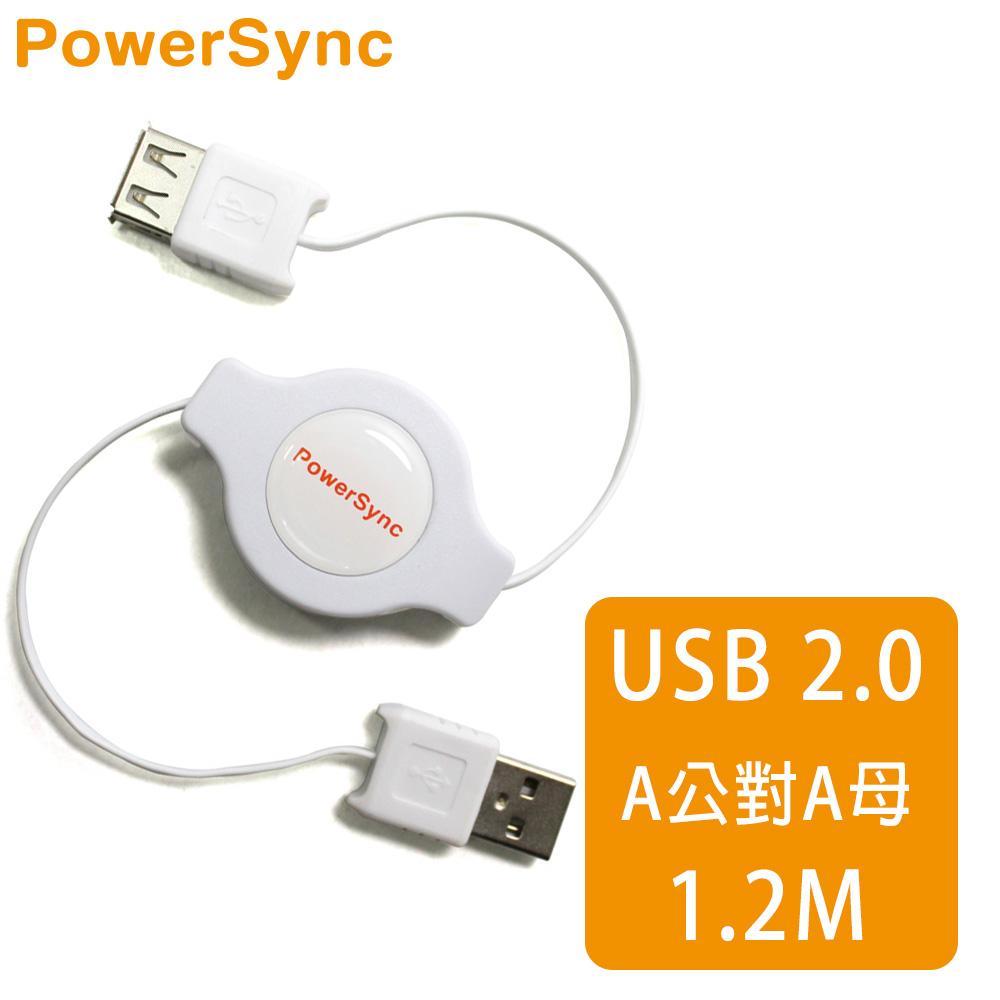 群加 Powersync USB AF To USB 2.0 AM 480Mbps A公對A母延長線【易拉收線盒】 / 1.2M (USB2-GFAMAFRC129)