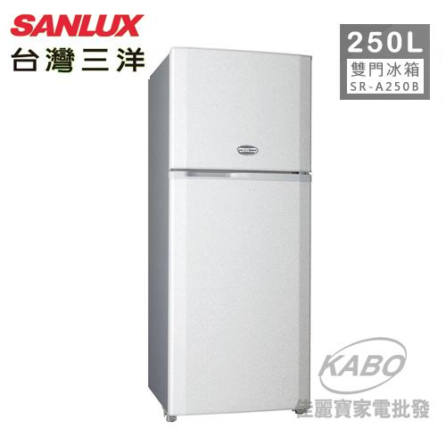 【佳麗寶】-(台灣三洋SANLUX)SR-A250B雙門冰箱 250L