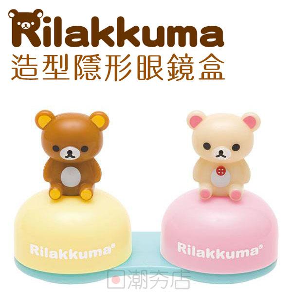 [日潮夯店] 日本正版進口 Rilakkuma 拉拉熊 懶懶熊 牛奶熊 造型 立體 隱形眼鏡盒 隱眼盒