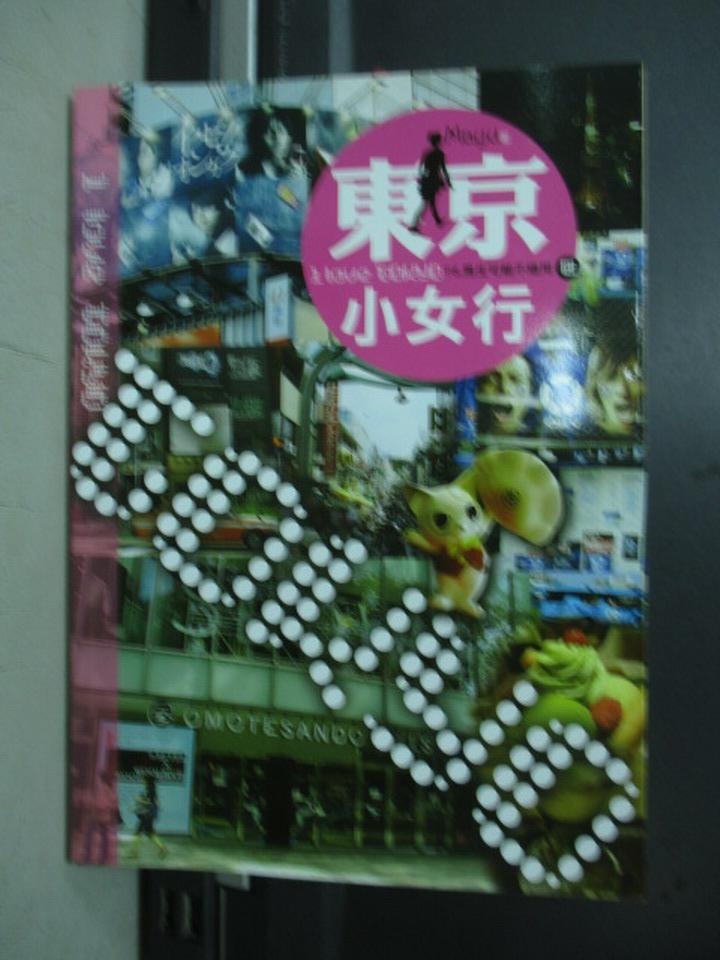 【書寶二手書T3/旅遊_NEY】東京小女行_Mayu