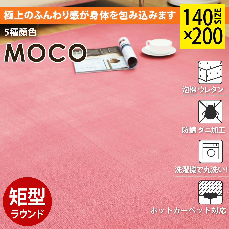 地墊 / MOCO摩可短纖毛舒柔140x200公分地毯-5色 / 日本MODERN DECO