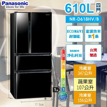 Panasonic 國際牌610公升變頻四門冰箱 NR-D618HV/B(光釉黑)