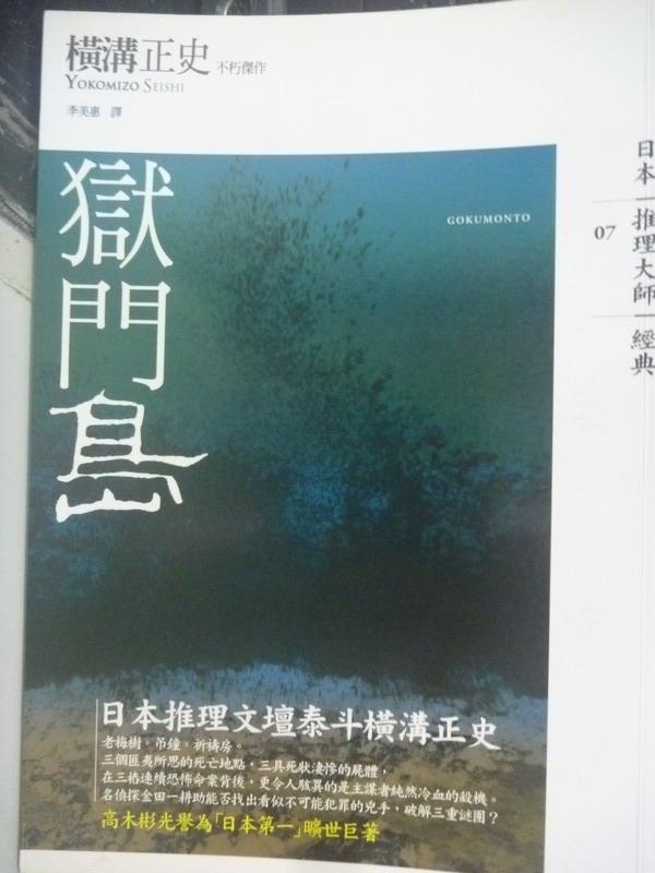 【書寶二手書T5/一般小說_ILG】獄門島_橫溝正史