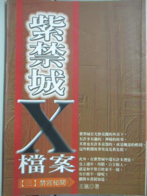 【書寶二手書T1/歷史_JCM】紫禁城X檔案(3)--禁宮秘聞_王嵐